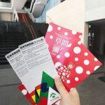 Matsumoto City Museum Of Art Entrance Tickets