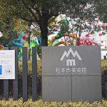 Yayoi Kusama and Matsumoto City Museum Of Art